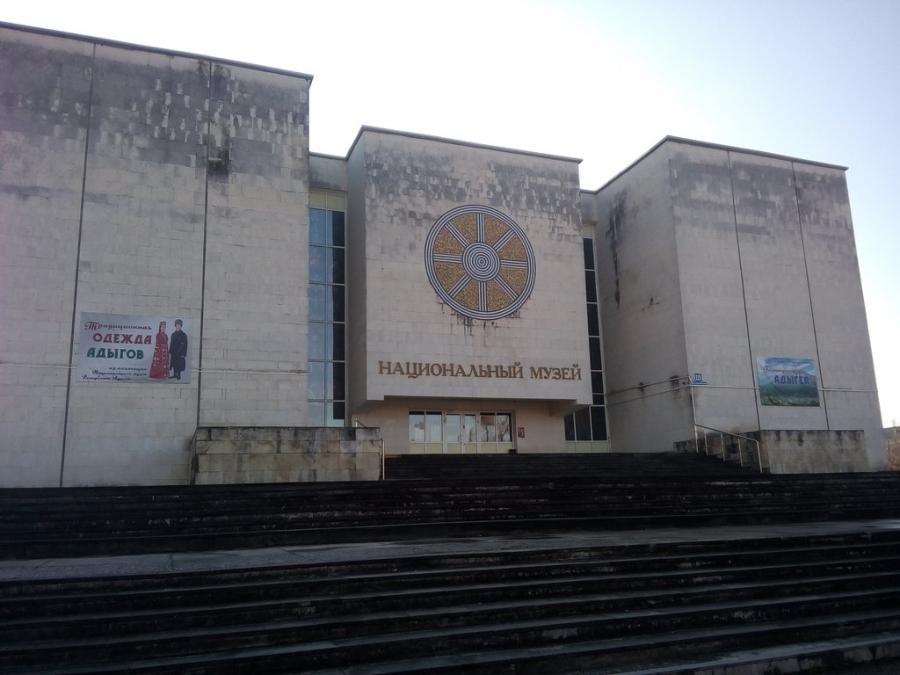 На реконструкцию Национального музея в Майкопе выделят 225 млн. рублей