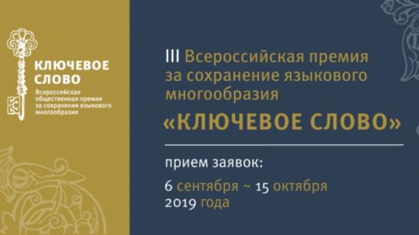 III Всероссийская общественная премия за сохранение языкового многообразия «Ключевое слово»