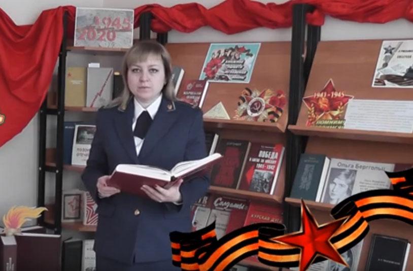 Сотрудница прокуратуры Рамонского района Воронежской области читает стихи о войне