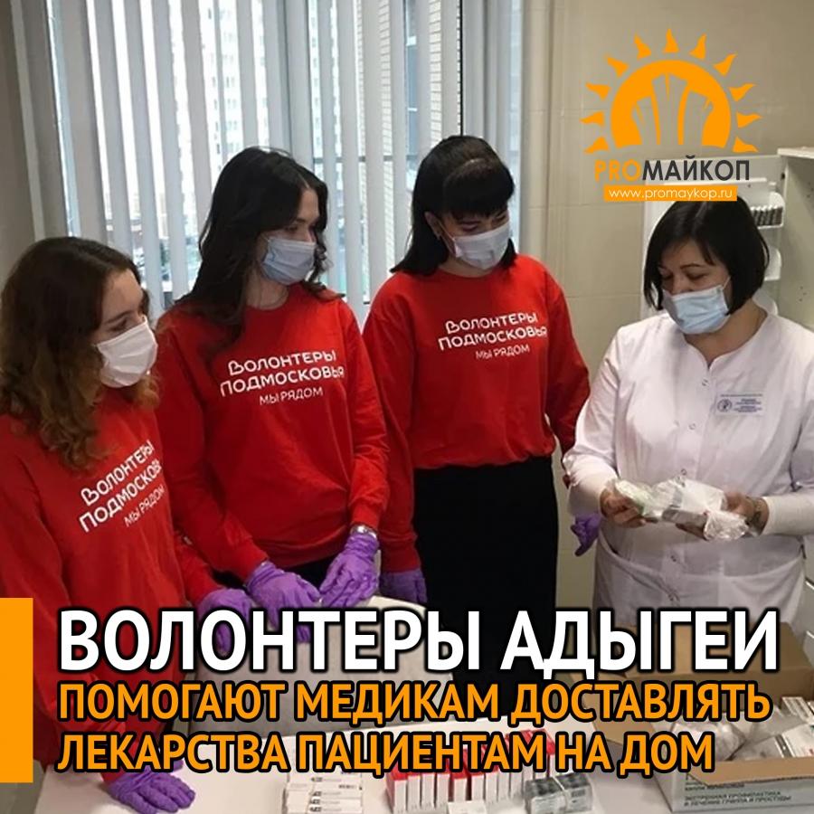 Волонтеры Адыгеи помогают медикам доставлять лекарства пациентам на дом