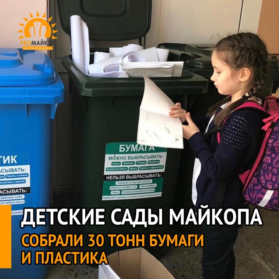 Детские сады Майкопа собрали 30 тонн бумаги и пластика