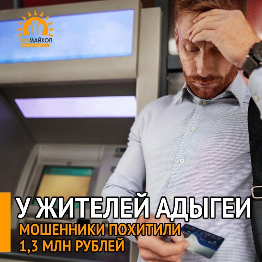 У жителей Адыгеи мошенники похитили 1,3 млн рублей