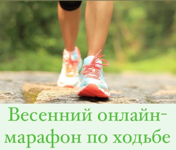 Весенний онлайн-марафон по ходьбе пройдет в Майкопе пройдет с 8 по 14 марта