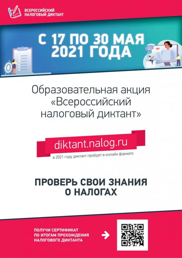 Всероссийский налоговый диктант пройдет с 17 по 30 мая Парков и зон для отдыха в Адыгее станет больше Криптобиокабина, чат-бот и выезд в роддом. МФЦ в Адыгее развивает качество услуг. Мы в Facebook