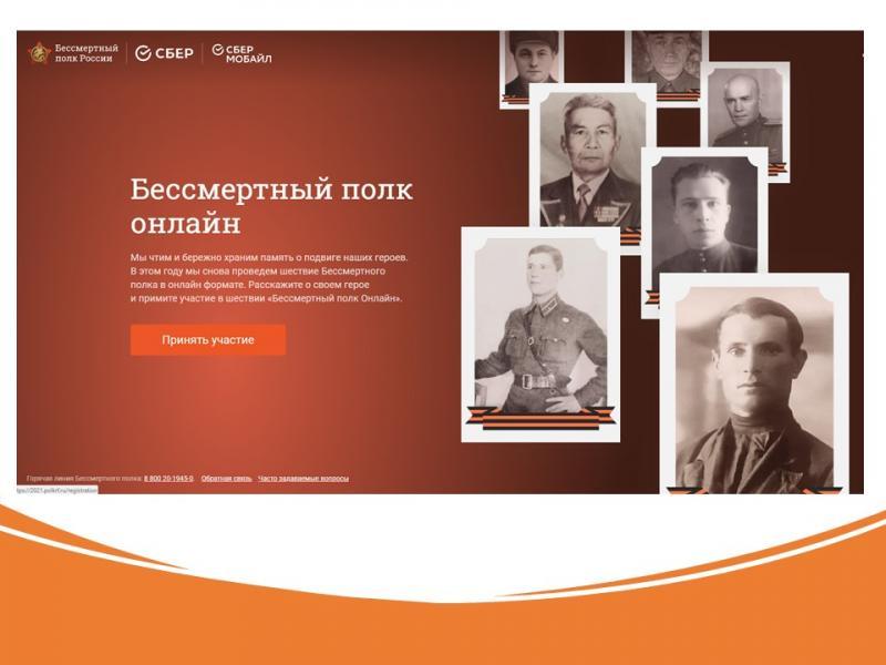 """Прием заявок на участие в онлайн-акции """"Бессмертный полк"""" продлён в соцсетях"""
