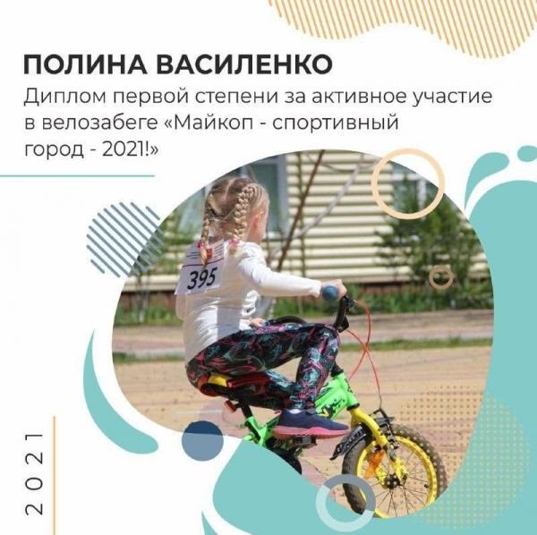 В столице Адыгеи состоялся открытый городской велофестиваль