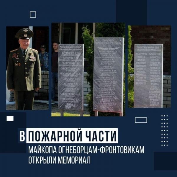 В пожарной части Майкопа огнеборцам-фронтовикам открыли мемориал
