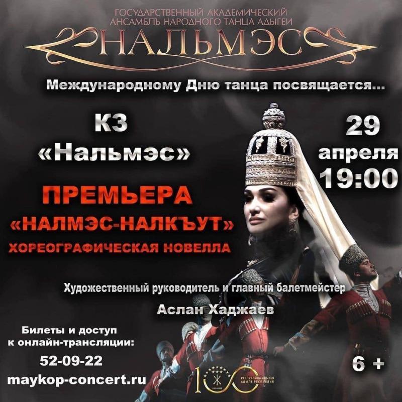 В Майкопе пройдет концерт в честь Международного дня танца