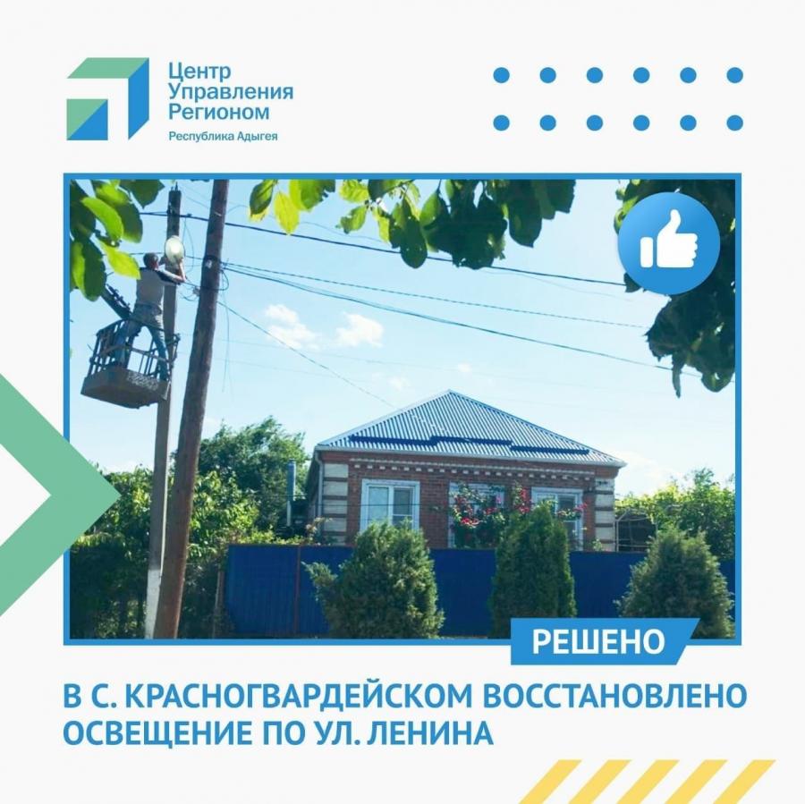 Центр управления регионом Адыгеи помогает жителям республики решать проблемы